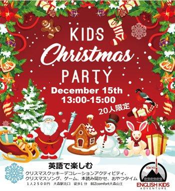 Tokyo English Kids Adventure TokyoEKA クリスマス イベント 東京英会話