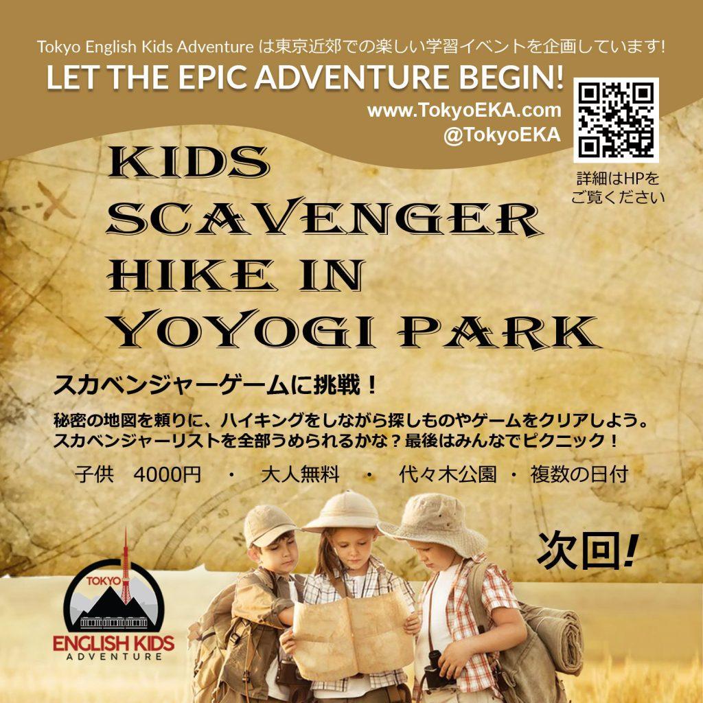 Tokyo English Kids Adventure - Scavenger Event Yoyogi Park